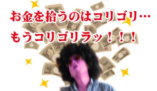 現金3万円をはだかで拾って警察に届けた実話【人生初】